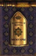 Мемуары [Великая Екатерина]