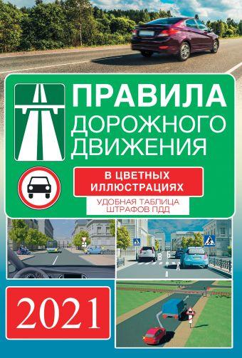 Правила дорожного движения на 2021 год в цветных иллюстрациях. Удобная таблица штрафов ПДД