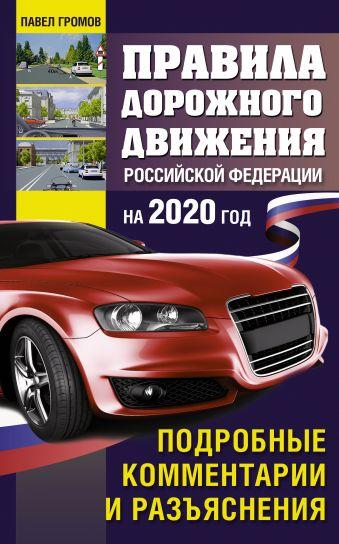 Правила дорожного движения с подробными комментариями и разъяснениями на 2020 год