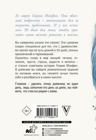 Дневник Глории. 50 ддмс