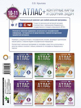 Атлас + контурные карты 10-11 классы. Экономическая и социальная география мира. ФГОС (с Крымом)
