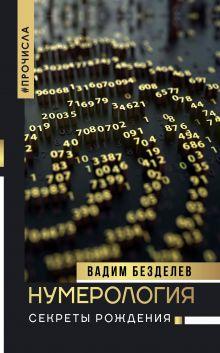 Нумерология: секреты рождения