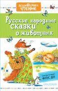 Русские народные сказки о животных [Науменко Георгий Маркович]