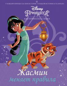 Фрэнсис Сьюзан — Disney Принцесса. Жасмин меняет правила