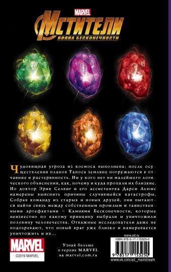 Мстители. Война Бесконечности. История Камней. Последствия