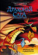 Драконья сага. Пророчество о драконятах. Графический роман [Сазерленд Туи Т.]