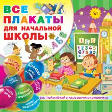Все плакаты для начальной школы