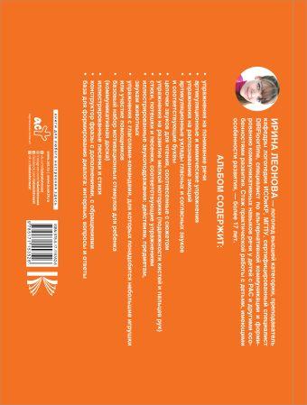 Альбом для логопеда по развитию речи