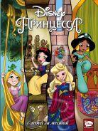 Disney Принцесса. Следуй за мечтой
