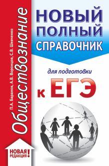 ЕГЭ. Обществознание (70x90/32). Новый полный справочник для подготовки к ЕГЭ