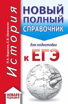 ЕГЭ. История (70x90/32). Новый полный справочник для подготовки к ЕГЭ