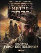 Метро 2033: Район обетованный [Майка Павел]
