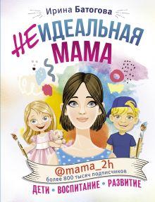 Неидеальная мама: дети, воспитание, развитие @mama_2h