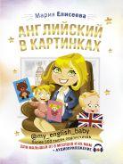 Английский в картинках для малышей от 6 месяцев и их мам @my_english_baby + аудиоприложение [Елисеева Мария Евгеньевна]