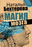 Магия мозга и лабиринты жизни [Бехтерева Н. П.]
