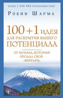 100 + 1 идея для раскрытия вашего потенциала от монаха, который продал свой