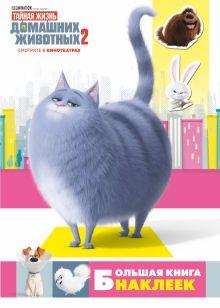 Тайная жизнь домашних животных 2. Большая книга наклеек
