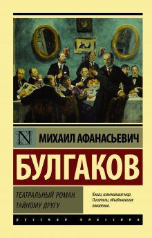 Театральный роман