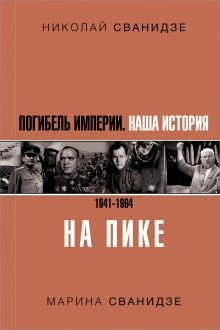 Погибель Империи: Наша история 1941-1964. На пике