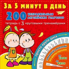 200 неправильных английских глаголов за 5 минут в день