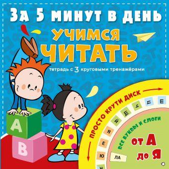 Учимся читать за 5 минут в день