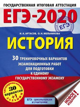 ЕГЭ-2020. История (60x84/8). 30 тренировочных вариантов экзаменационных работ для подготовки к ЕГЭ