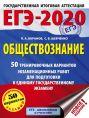 ЕГЭ-2020. Обществознание (60x84/8). 50 тренировочных вариантов экзаменационных работ для подготовки к ЕГЭ