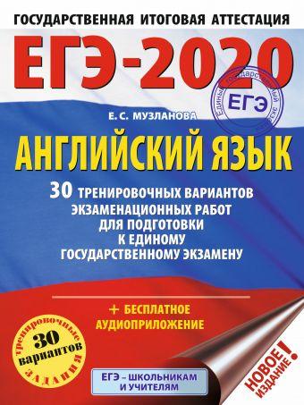 ЕГЭ-2020. Английский язык. 30 тренировочных вариантов экзаменационных работ для подготовки к ЕГЭ