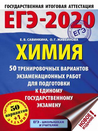 ЕГЭ-2020. Химия (60x84/8). 50 тренировочных вариантов экзаменационных работ для подготовки к ЕГЭ