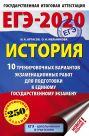 ЕГЭ-2020. История (60х90/16). 10 тренировочных вариантов экзаменационных работ для подготовки к ЕГЭ