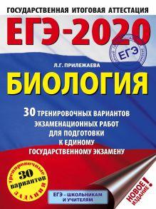 ЕГЭ-2020. Биология (60x84/8). 30 тренировочных вариантов экзаменационных работ для подготовки к единому государственному экзамену