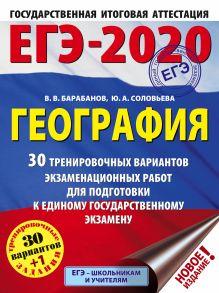 ЕГЭ-2020. География (60х84/8) 30 тренировочных вариантов экзаменационных работ для подготовки к ЕГЭ