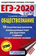 ЕГЭ-2020. Обществознание (60х90/16) 10 вариантов экзаменационных работ для подготовки к ЕГЭ