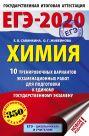 ЕГЭ-2020. Химия (60х90/16) 10 тренировочных вариантов экзаменационных работ для подготовки к ЕГЭ