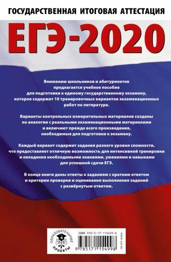 ЕГЭ-2020. Литература (60х90/16) 10 тренировочных вариантов экзаменационных работ для подготовки к ЕГЭ