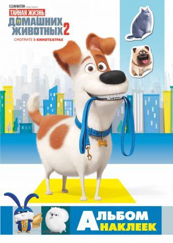 Тайная жизнь домашних животных 2. Альбом наклеек (Макс)