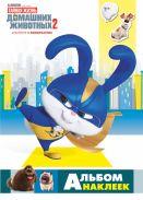 Тайная жизнь домашних животных 2. Альбом наклеек (Снежок)