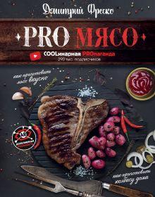 Фреско Дмитрий — PRO Мясо