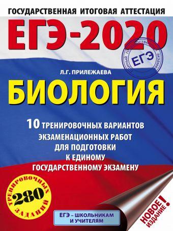 ЕГЭ-2020. Биология (60х84/8) . 10 тренировочных вариантов экзаменационных работ для подготовки к единому государственному экзамену