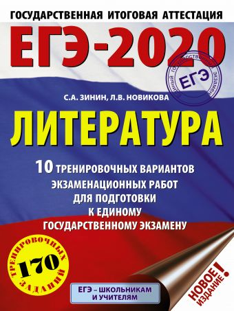 ЕГЭ-2020. Литература (60х84/8) 10 тренировочных вариантов экзаменационных работ для подготовки к единому государственному экзамену