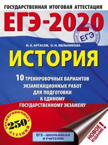 ЕГЭ-2020. История (60х84/8) 10 тренировочных вариантов экзаменационных работ для подготовки к единому государственному экзамену