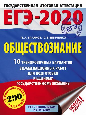ЕГЭ-2020. Обществознание (60х84/8) 10 тренировочных вариантов экзаменационных работ для подготовки к единому государственному экзамену