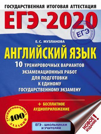 ЕГЭ-2020. Английский язык (60х84/8) 10 тренировочных вариантов экзаменационных работ для подготовки к единому государственному экзамену