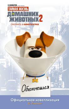 Тайная жизнь домашних животных 2. Официальная новеллизация