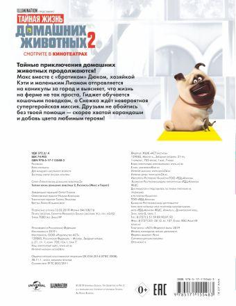 Тайная жизнь домашних животных 2. Раскраска (Макс и Гиджет)