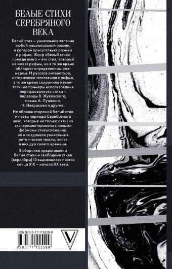 Белые стихи Серебряного века