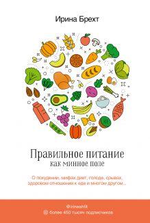 Брехт Ирина Борисовна — Правильное питание как минное поле