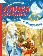 Алиса Селезнёва и Снегурочка [Булычев Кир]