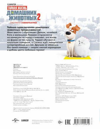 Тайная жизнь домашних животных 2. Раскраска (Снежок) + наклейки