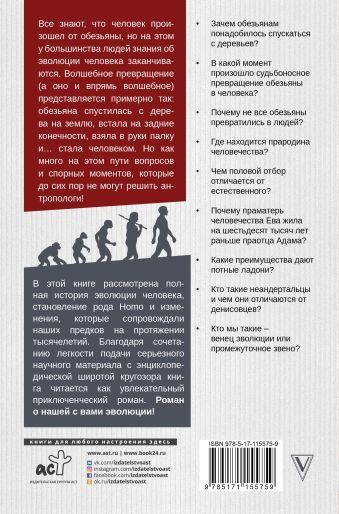 Homo Sapiens. Краткая история эволюции человечества